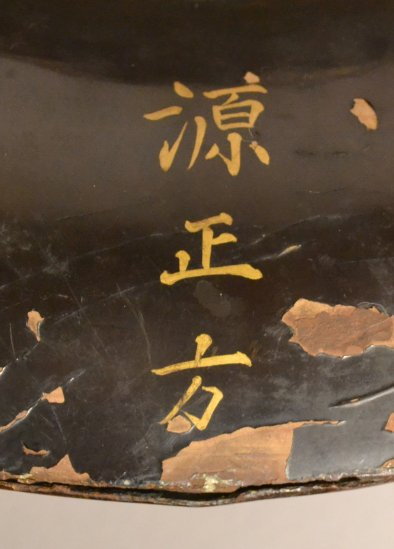 AB 61-2 Kabuto (Interior detail - inscription)